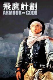 Zbroja Boga 2: Operacja Kondor lektor pl