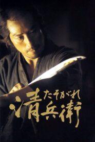 Samuraj zmierzchu lektor pl