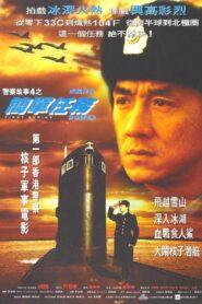 Jackie Chan: Pierwsze Uderzenie lektor pl