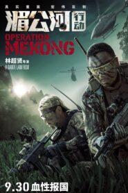 Operacja Mekong lektor pl