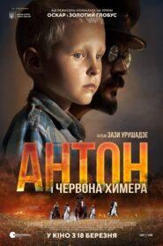 Антон і червона химера lektor pl